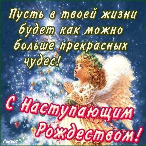 С наступающим Рождеством, С Рождеством Христовым