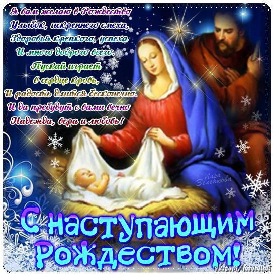 С Наступающим Рождеством Христовым, С Рождеством Христовым