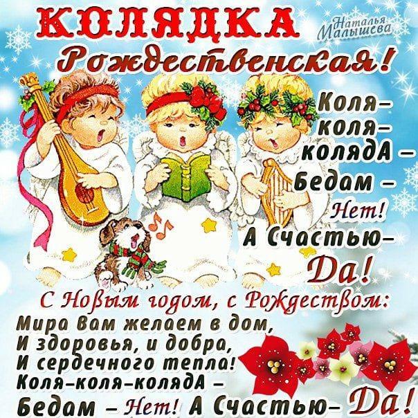 Рождественская колядка, С Рождеством Христовым
