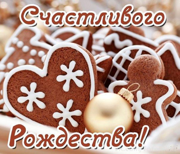 Счастливого Рождества, С Рождеством Христовым