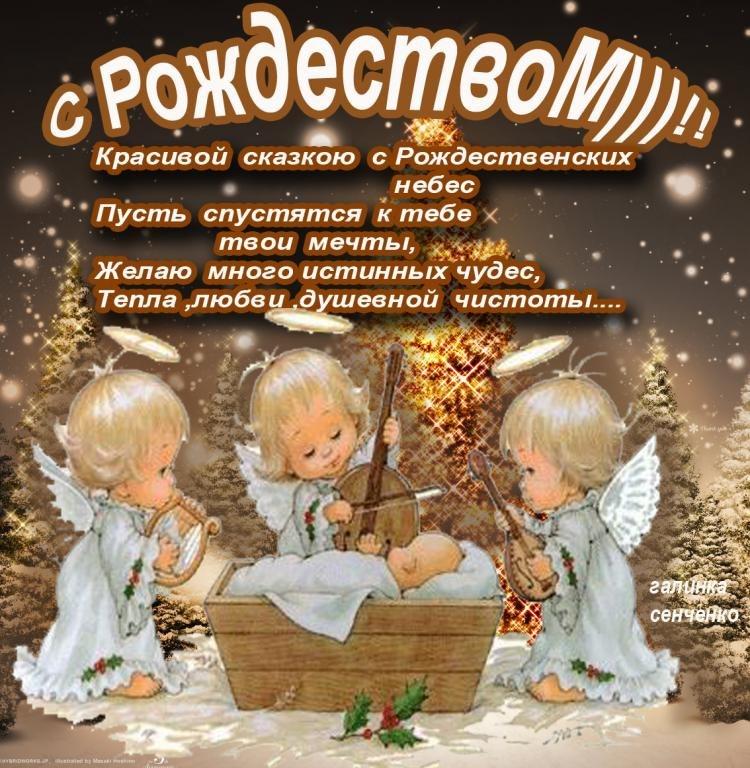 Сказочного Рождества, С Рождеством Христовым
