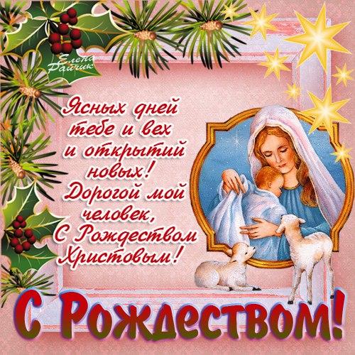 Поздравления с Рождеством Христовым стихи, С Рождеством Христовым