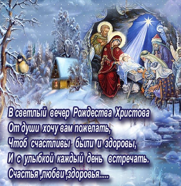 В светлый вечер Рождества Христова, С Рождеством Христовым