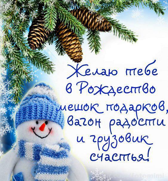 Пожелание в Рождество, С Рождеством Христовым