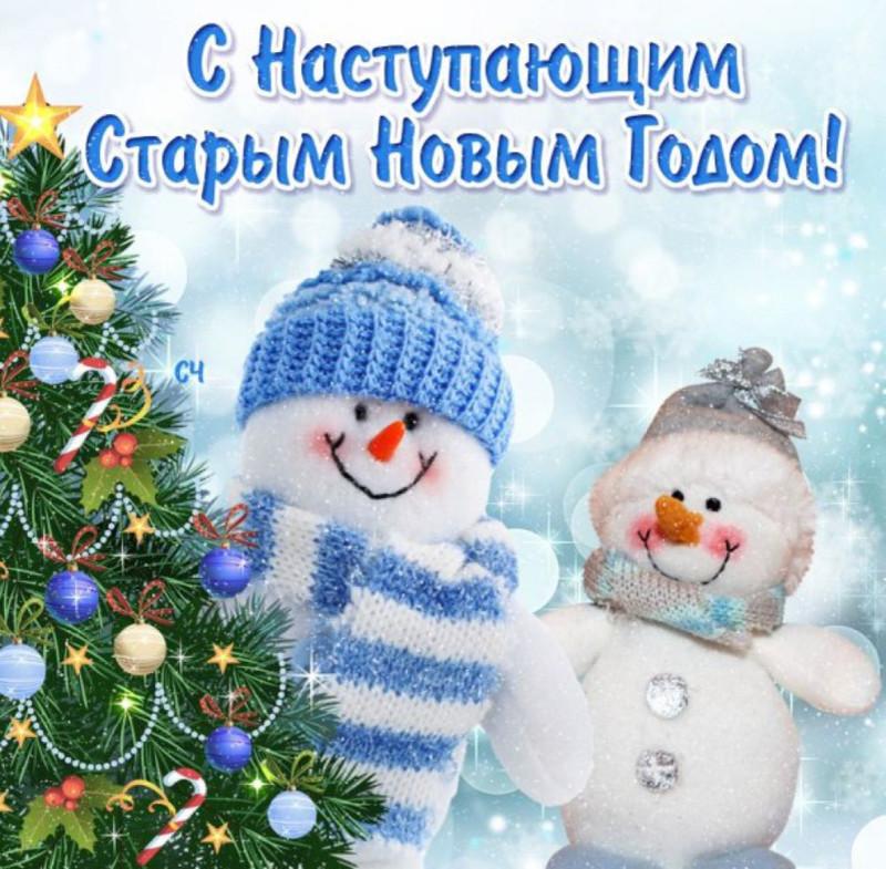 С Наступающим старым новым годом 2018, Старый Новый год